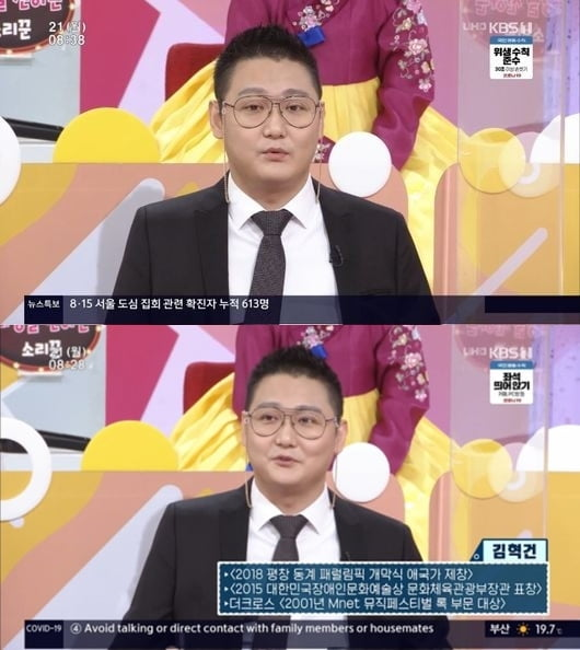 '아침마당' 김혁건 /사진=KBS1 방송화면 캡처