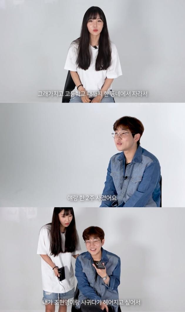 조현영 딘딘 /사진=유튜브 조현영TV