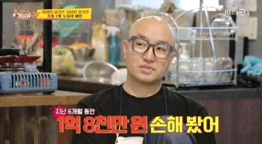 /사진=KBS 2TV '사장님 귀는 당나귀 귀' 영상 캡처