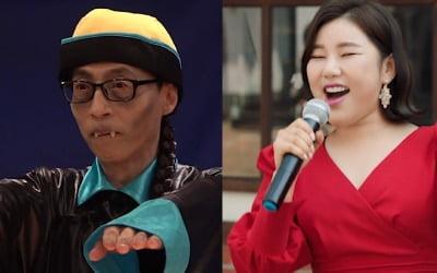유재석부터 송가인까지…초특급 '총출동'