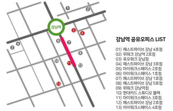 공유오피스, 서울 강남역서 '대격돌'