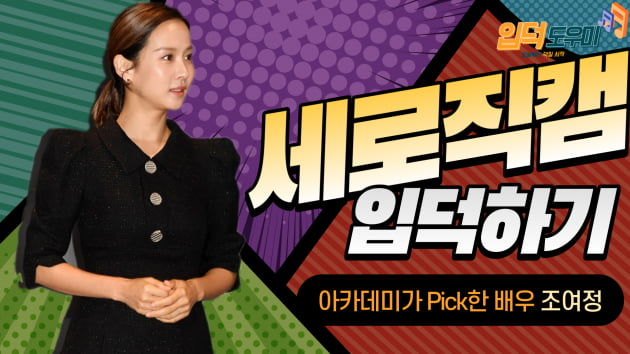 HK직캠|아카데미가 Pick한 그녀…조여정, '너무 아름다워'
