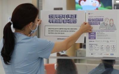 독감 접종 중단…백신 이상 발견시 '비상'