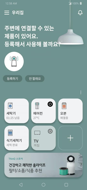 LG 씽큐 앱 소개화면. LG전자 제공