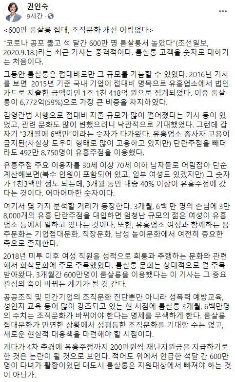 권인숙 민주당 의원 페이스북 캡처.