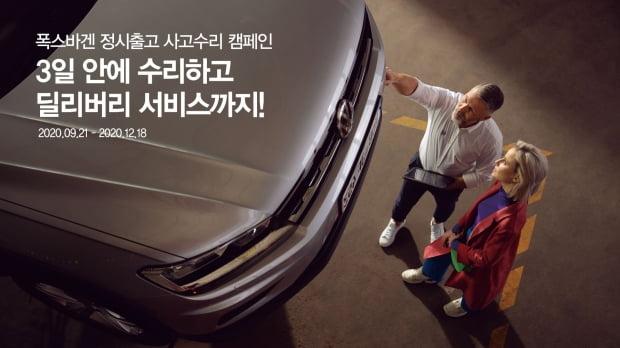 폭스바겐코리아가 정시 출고 사고수리 캠페인을 실시한다. 사진=폭스바겐코리아