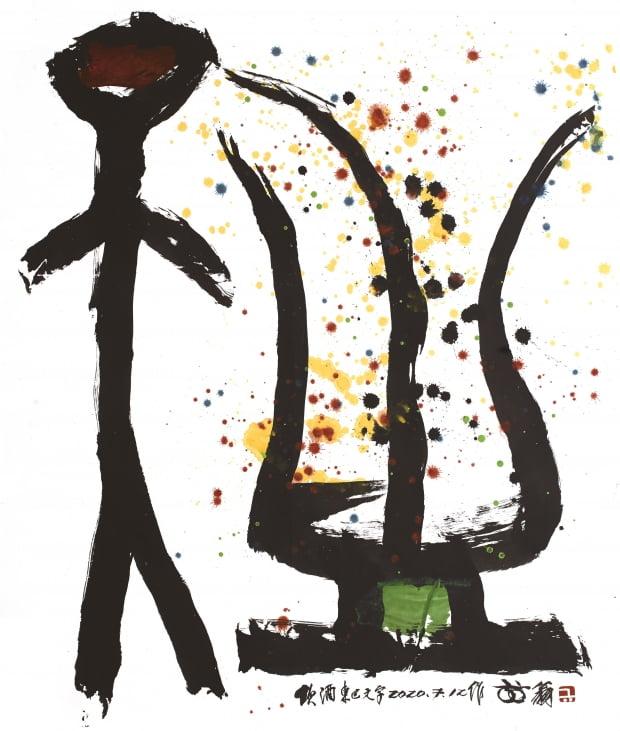 동파문자체로 쓴 '음주(飮酒)'. 글씨인데 그림 같다. JCC아트센터 제공