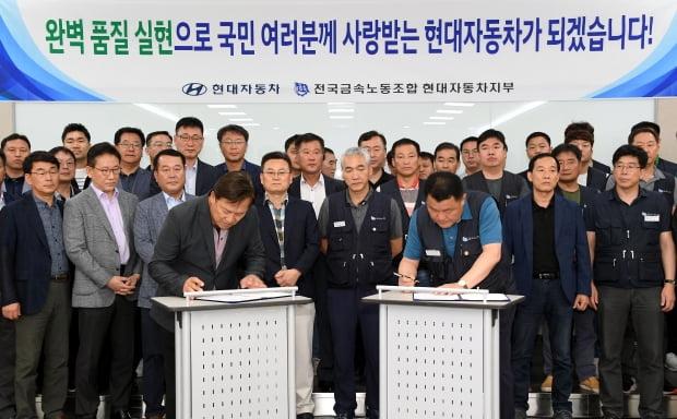 하언태 현대차 사장(앞줄 왼쪽)과 이상수 노조 지부장이 지난 6월 코로나19 위기극복을 위한 품질혁신 결의대회를 가진후 협약서에 서명하고 있다. 사진=현대차