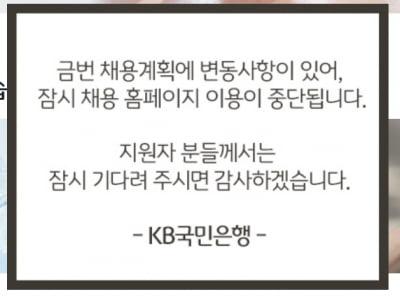 '채용 갑질'…5시간 만에 꼬리 내린 KB국민은행