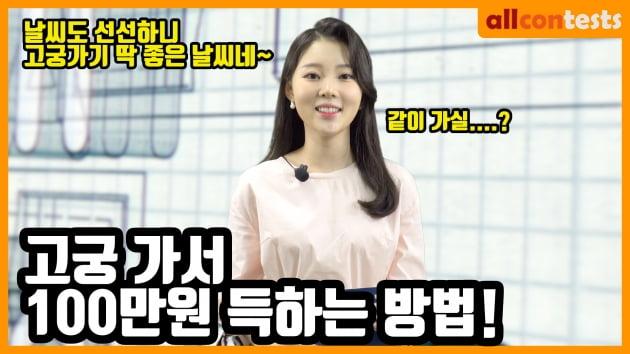 '궁을 걷다, 멋을 입다' 고궁 사진 공모전 개최