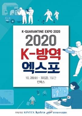 국내 최초 방역 전문 전시회 'K-방역 엑스포' 열린다