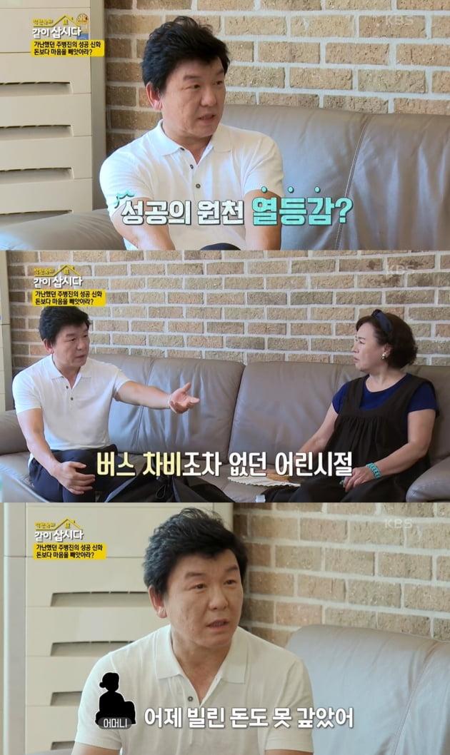주병진 /사진=KBS 2TV '박원숙의 같이 삽시다'