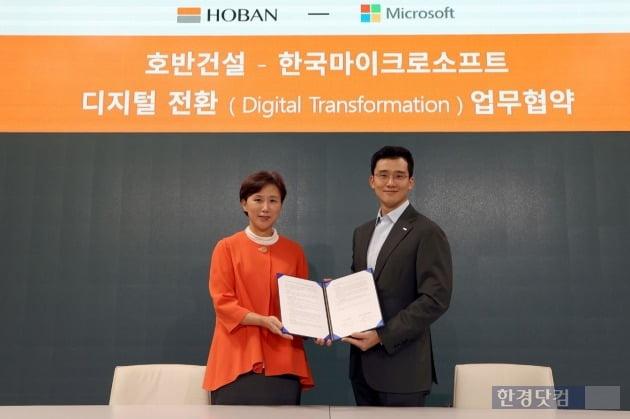 호반건설이 한국MS와 디지털 전환을 위한 업무협약(MOU)을 체결했다. (왼쪽부터) 한국MS 이지은 대표, 호반건설 김대헌 기획담당 임원 (자료 호반건설)