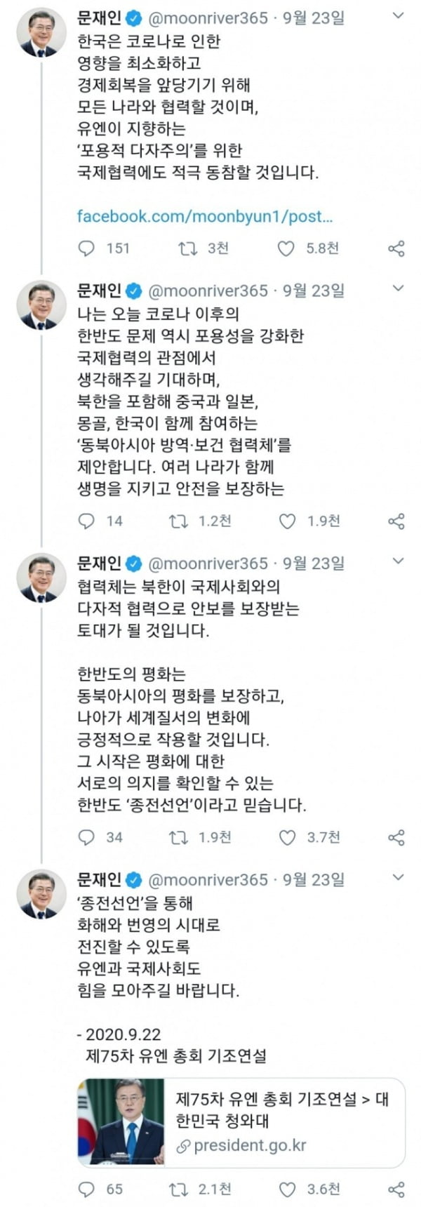 해양수산부 소속 어업지도공무원이 북한군에 의해 사살되고 시신이 불태워진 소식이 알려진 가운데 문재인 대통령이 지난 23일 관련 사실을 보고 받고도 북한과의 협력을 강조한 트위터를 올렸던 것으로 나타났다. /사진=문재인 대통령 트위터 갈무리