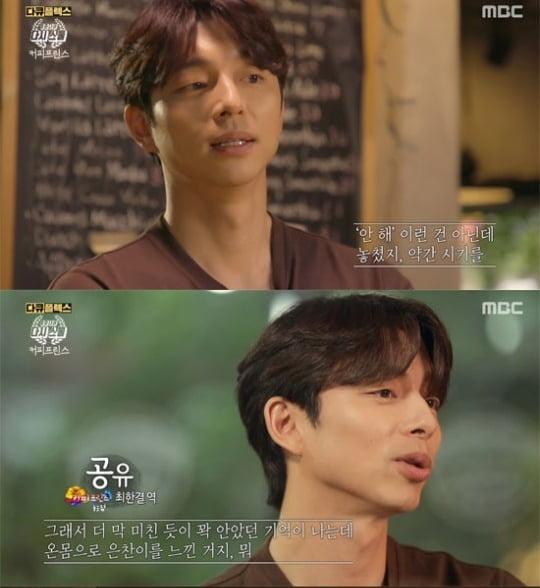 '청춘다큐 다시스물', '커피프린스 1호점' 공유 /사진=MBC 방송화면 캡처