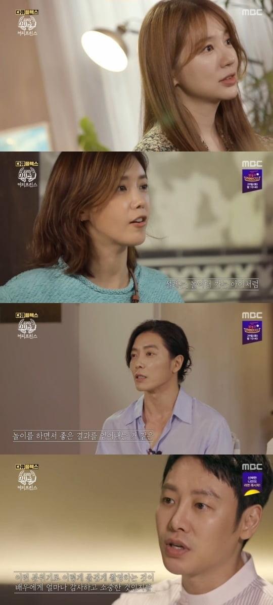 """'청춘다큐 다시스물'이 꺼낸 '커피프린스 1호점'…공유 """"첫사랑 느낌"""" [종합]"""