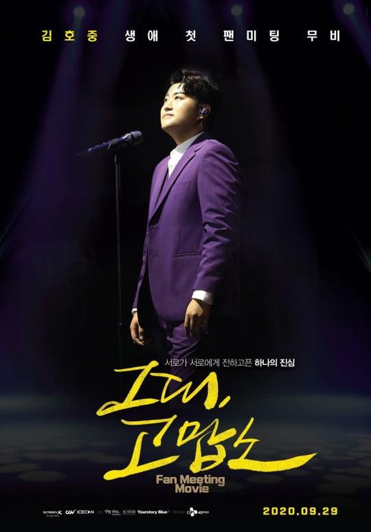 김호중 '그대, 고맙소' /사진=해당 영화 포스터