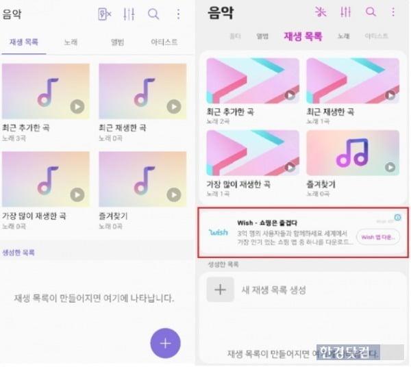 삼성·LG, 기본 앱에 '광고 확대' 경쟁?…소비자 '부글부글'
