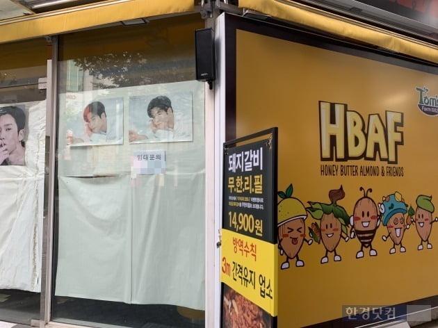 25일 '임대 문의'를 내걸고 굳게 닫힌 서울 명동의 '허니버터아몬드' 매장. 사진 = 신현아 한경닷컴 기자