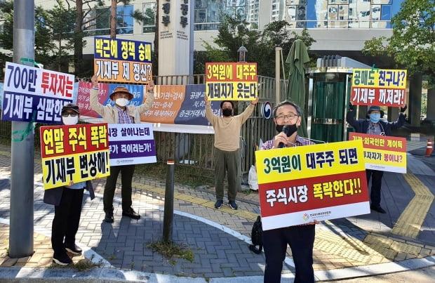 한국주식투자자연합회(한투연) 회원들이 25일 세종시 기획재정부 청사 앞에서 대주주 요건 강화를 반대하는 시위를 열고 있다. /사진=한투연.