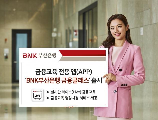 부산은행, 금융교육 전용앱 'BNK부산은행 금융클래스' 출시