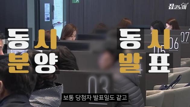 [집코노미TV] 내년 2월이 오기 전 서둘러 청약해야 하는 이유