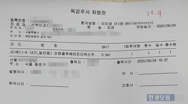 지난 24일 기자가 독감 예방접종을 위해 받은 처방전. 산부인과에서 예진을 받은 것으로 기록되어 있다. /사진=이미경 기자