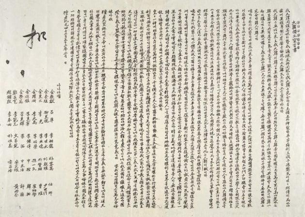 무오년에 발표된 대한독립선언서 전문. 사진=윤명철 동국대 명예교수·우즈베키스탄 국립 사마르칸트대 교수