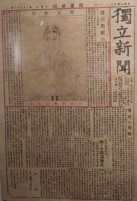 개천절을 다룬 독립신문의 기사. 사진=윤명철 동국대 명예교수·우즈베키스탄 국립 사마르칸트대 교수