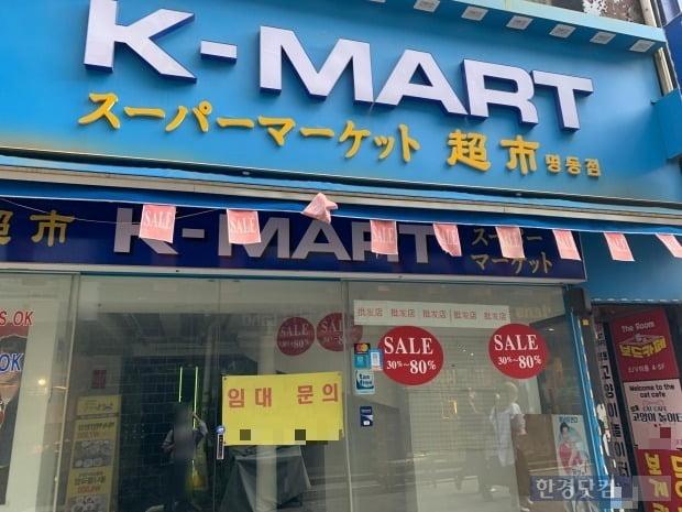 25일 외국인 관광객들이 기념품이나 선물을 사기 위해 주로 찾는 서울 명동의 한 식료품 매장이 '임대 문의'를 내건 채 굳게 닫혀 있다. 사진 = 신현아 한경닷컴 기자