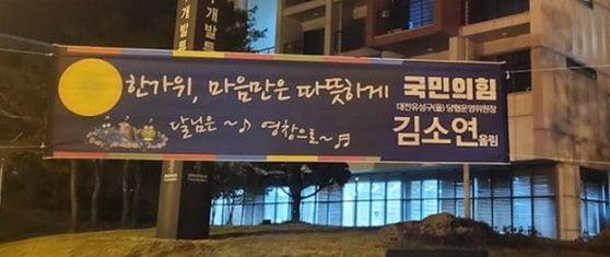 김소연 국민의힘 대전유성구을 당협위원장이 '달님은 영창으로'라는 문구가 담긴 현수막을 지역구에 설치해 논란이 일고 있다./사진=김소연 당협위원장 페이스북 캡처