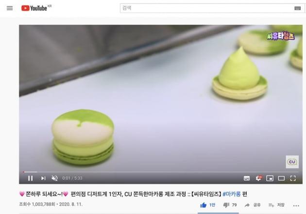 유튜브 조회 수 100만을 달성한 CU '쫀득한 마카롱' 제조 과정 영상. CU 제공
