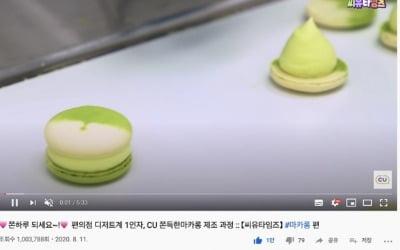 '편의점 마카롱' 유튜브 100만뷰 돌파한 이유