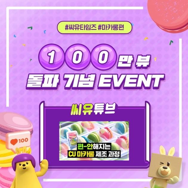 CU 쫀득한마카롱 100만뷰 기념 이벤트. CU 제공