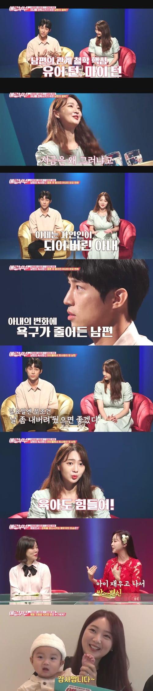 '애로부부' 김도우 김혜진 부부/사진=채널A