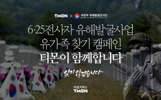 국내 최초 타임커머스 티몬이 29일 국방부유해발굴감식단(이하 국유단)과 함께하는 '6·25전사자 유가족 찾기' 캠페인을 진행한다고 밝혔다.