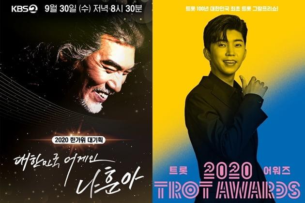 '대한민국 어게인 나훈아'·'2020 트롯 어워즈' /사진=KBS2, TV조선 제공