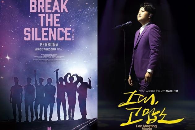 방탄소년단 '브레이크 더 사일런스: 더 무비'·김호중 '그대, 고맙소' /사진=각 영화 포스터