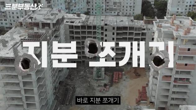 [집코노미TV] 절대 사면 안 되는 빌라