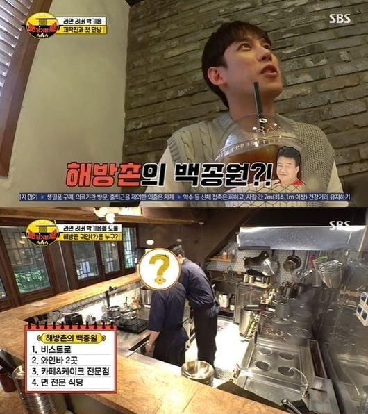 박기웅/사진=SBS '대국민 공유 레시피, 라면 당기는 시간'