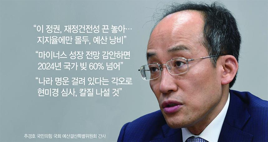"""박홍근-추경호, 예산안 격돌…""""미래 성장 길 열어""""VS """"세금 폭탄, 몰염치"""""""