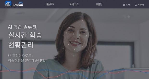 ▲사진: 에듀테크 기업 월드버텍이 내달(10월) 출시하는 AI 화상교육 서비스 '레슨365' 공식 웹페이지