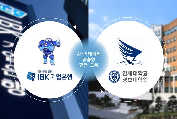 연세대 정보대학원·IBK기업은행, AI·빅데이터 전문인력 양성 MOU 체결