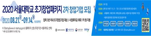서울대, 초기창업패키지 2차 창업기업 모집