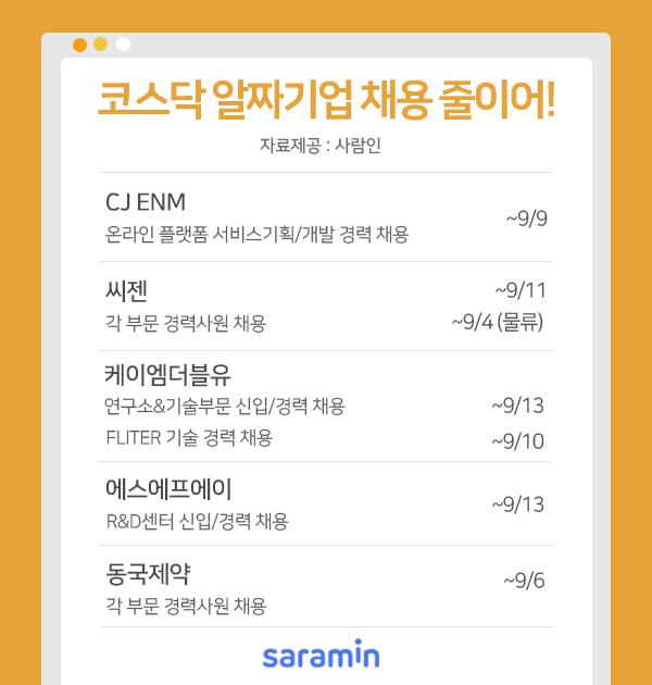 CJ ENM, 씨젠, 동국제약 등 9월 채용 시작