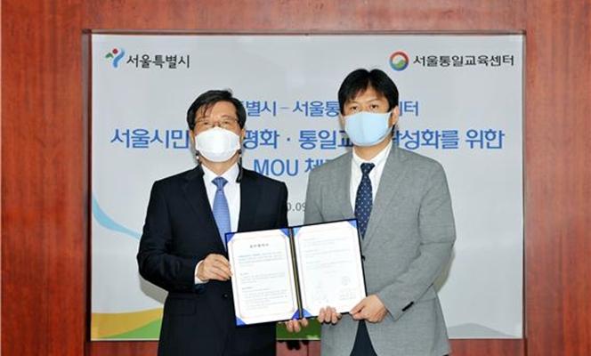국민대-서울시와 서울시민 대상 체험형 통일교육 선도한다