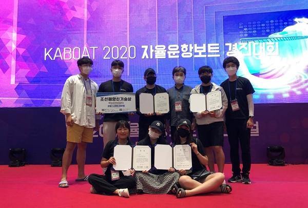 동아대 조선해양플랜트공학과 학생들 KABOAT 2020 해양수산부장관상 수상