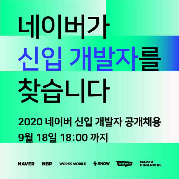 네이버, 신입 개발자 18일까지 공채···채용규모 작년과 비슷한 200명 선
