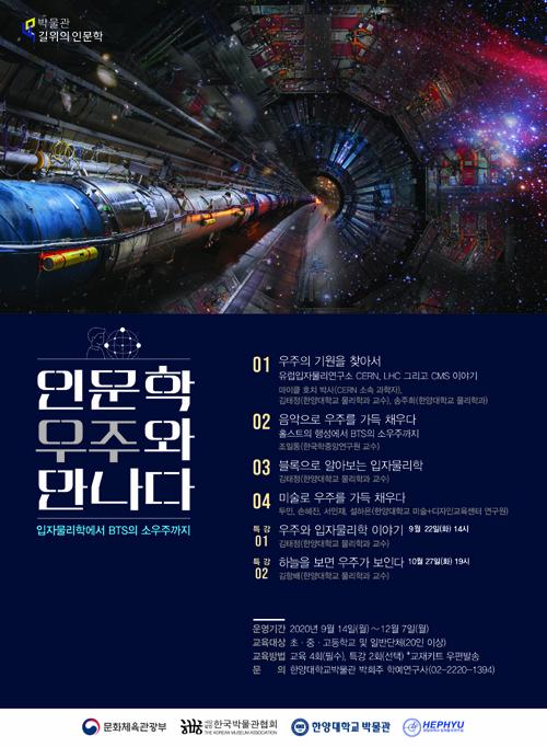 한양대 박물관, '인문학, 우주와 만나다'온라인 교육 진행