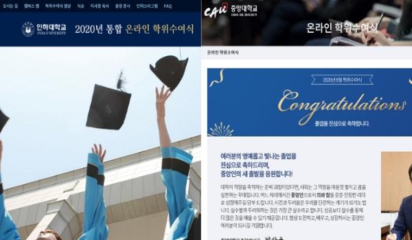 결국 온라인 졸업식마저 취소… 대학가 코로나19 졸업식 이모저모
